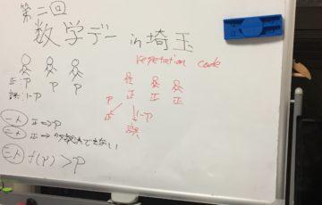 第二回数学デーin埼玉