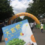 5月19日(日)芝浦工業大学の大宮祭訪問