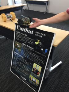 手のひらサイズの人工衛星CanSat
