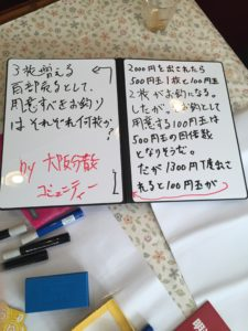 大阪分散コミュニティー様より出題されたお釣りの枚数問題
