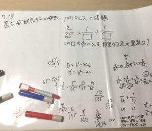 第五回数学デーin埼玉でリンド数学パピルス