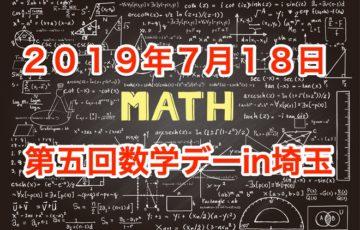 2019年7月18日数学デーin埼玉開催