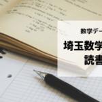 埼玉数学同人誌読書会