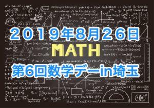 数学デーin埼玉6開催