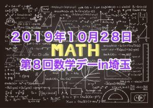 数学デーin埼玉8開催
